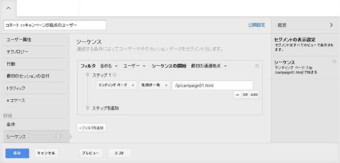 20140425_google_analytics_cohort_07