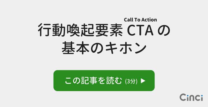 行動喚起要素CTA (Call To Action) の基本のキホン